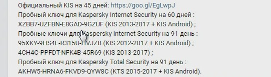 Kis 2017 код активации на 90 дней